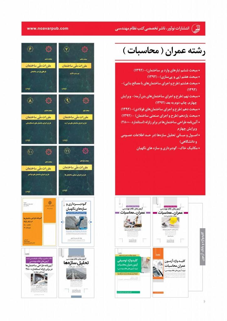 ۰۶ omran mohasebat 01