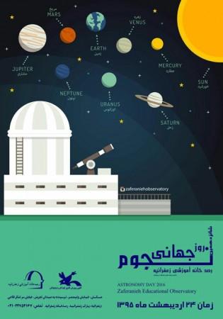 روز جهانی نجوم - رصدخانه زعفرانیه
