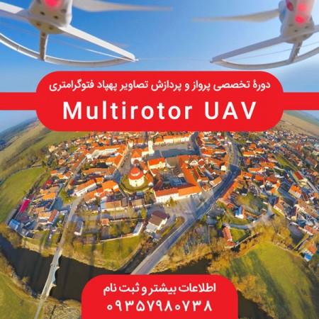 پهپاد فتوگرامتری | UAV