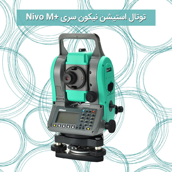 توتال استیشن نیکون,نقشه برداری,Nikon,nivo M