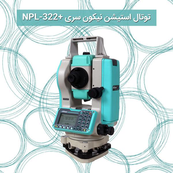 توتال استیشن نیکون,نقشه برداری,Nikon,NPL-322